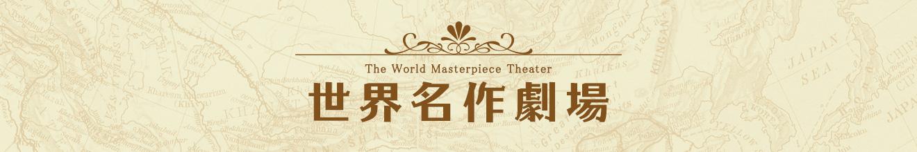 世界名作劇場