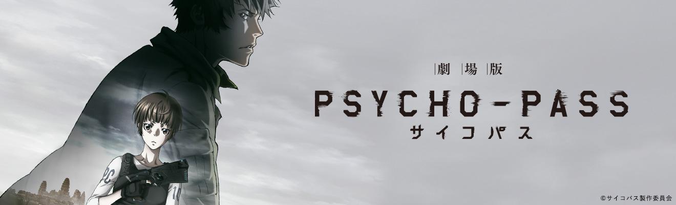 psycho-pass劇場版