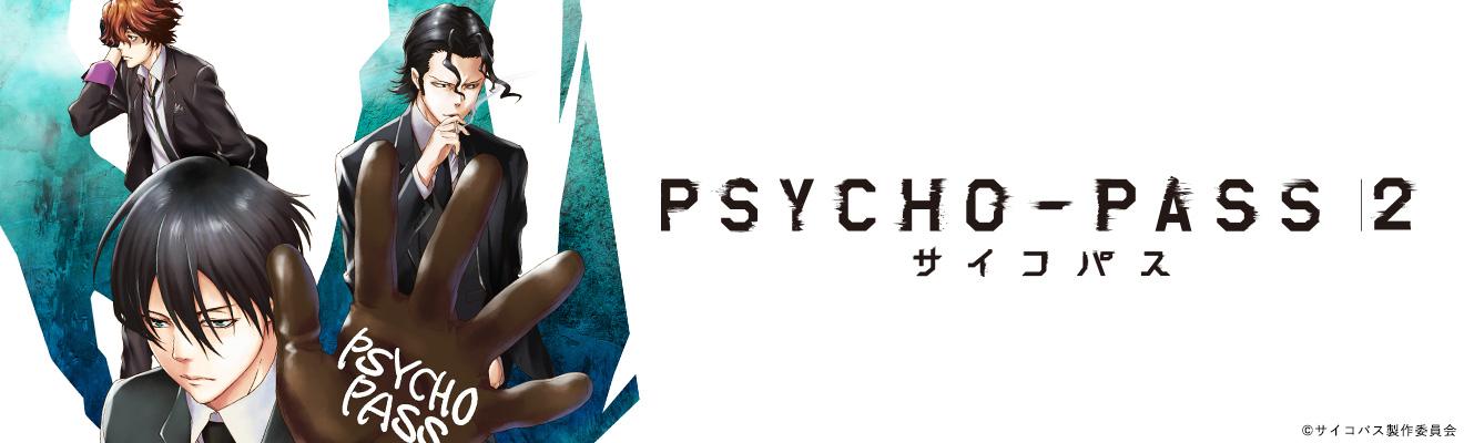 psycho-pass2