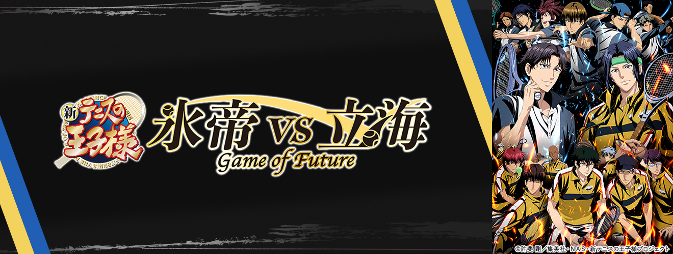 新テニスの王子様 氷帝 vs 立海 Game of Future