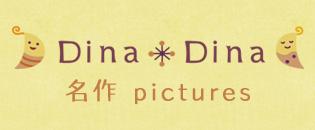 Dina*Dina 名作Pictures