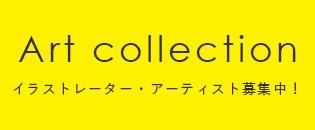 Aet Collection イラストレーター・アーティスト募集中