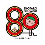 石ノ森章太郎生誕80周年